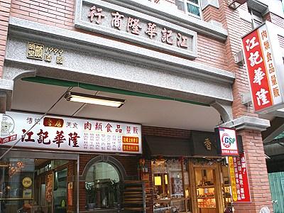 台北迪化街伴手禮‧江記華隆